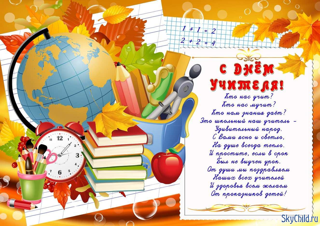Всемирный день учителя - 5 октября. История. - Праздники сегодня 92